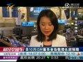 视频:美联储宣布启动6千亿美元定量宽松计划