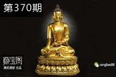 佛造像拍卖轻松过亿 佛像收藏为什么这么火?
