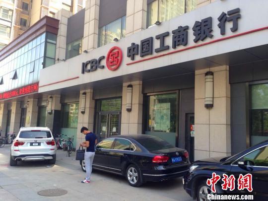 涉事的中国工商银行石家庄分行建南支行。王天译摄