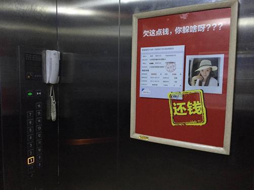 賴賬60萬 債主公寓電梯內登廣告怒曬借據