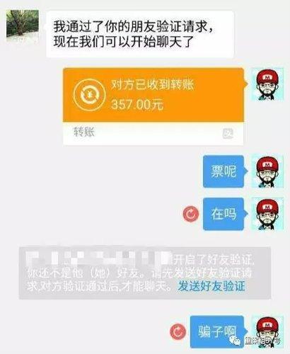 """▲网友通过""""黄牛""""购买火车票,在微信支付票款后,遭对方拉黑。 手机截图"""