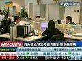 视频:商务部正制定外资并购安全审查细则