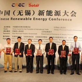 新能源30强称号企业集体领奖