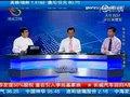 视频:《财富港湾》韩国券商布局港股有何影响