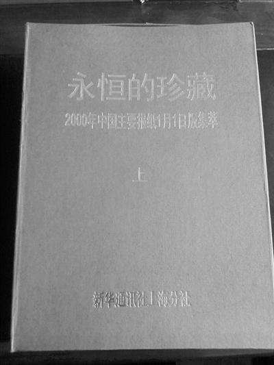 永恒的珍藏——2000年中国主要报纸1月1日版集萃