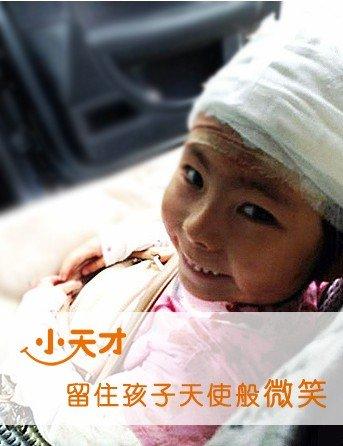 小天才捐100万支援地震灾区儿童