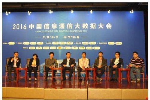 晶赞科技成为信息通信大数据产业联盟首批成员