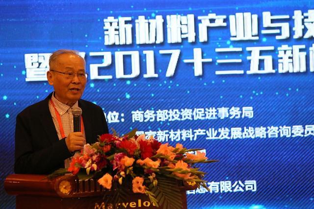 新材料产业与技术投资促进国际论坛在沈阳举办