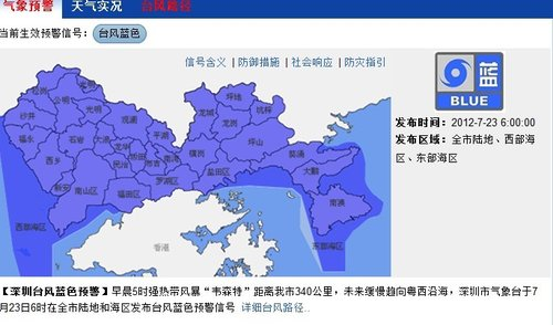 深圳气象局23日晨发布台风蓝色预警