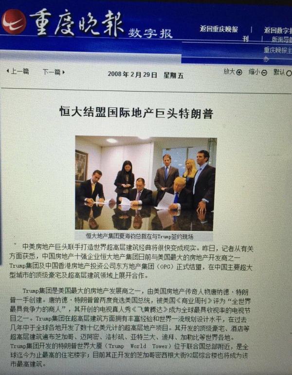 特朗普的中国生意:与恒大国电等合作均未果