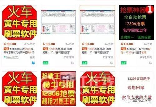 """▲网上形形色色的""""黄牛专用刷票软件""""。 网络图片"""