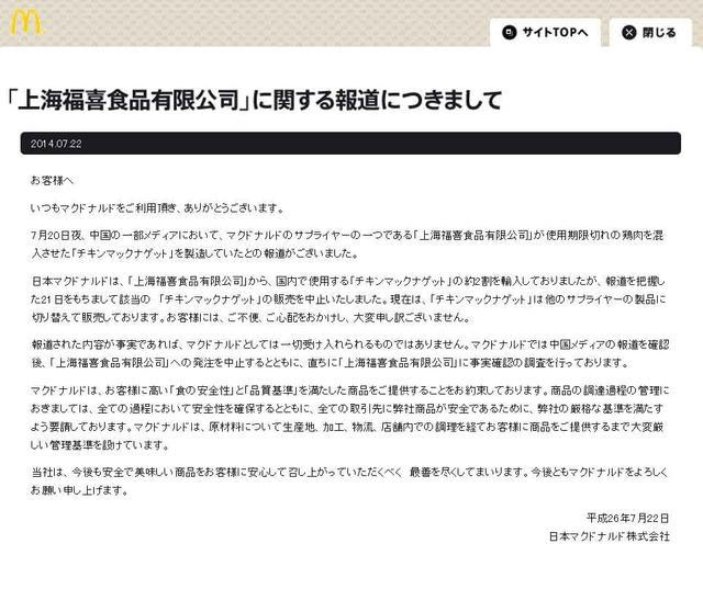 日本麦当劳称涉及过期鸡肉的产品已停售