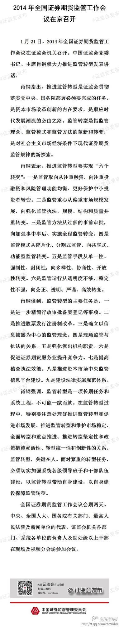 肖钢:九大任务促监管转型 推进发行注册制改革