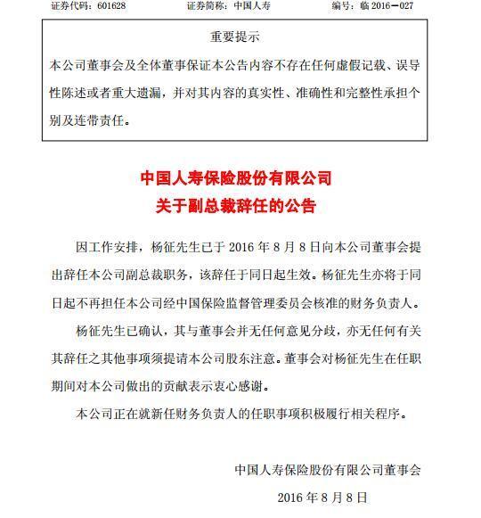 中国人寿高层发生人事变动 副总裁杨征辞任