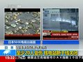 视频:日本8.8级地震或致福岛县1人死亡