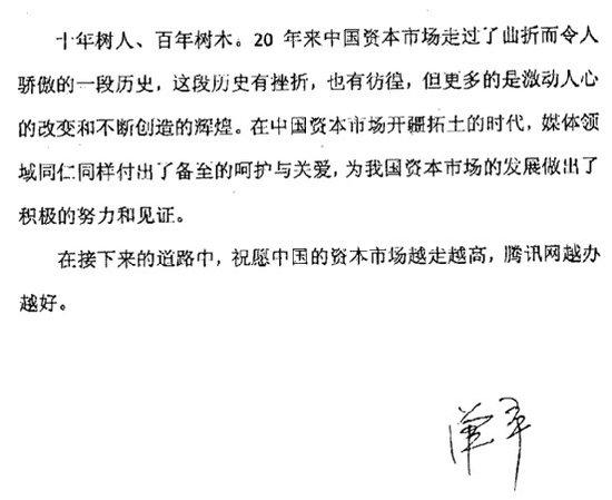 东方基金总经理单宇:祝中国资本市场越走越高