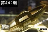 """史上最贵""""平底锅""""卖出2.1亿,这才是真国宝!"""