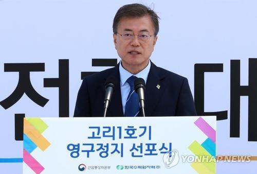 """韩国总统文在寅:取消核电站新建计划 走向""""脱核电""""时代"""