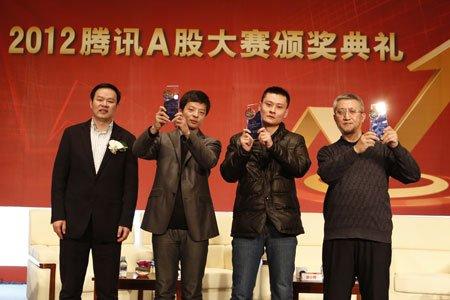 2012腾讯A股大赛颁奖典礼在京举行