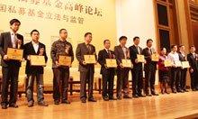 2009-2010年度最佳私募证券基金管理机构