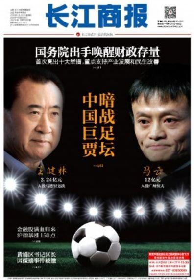 长江商报头版截图