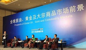 专题会场二:全球原油、黄金及大宗商品市场前景