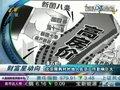 视频:潘石屹称京15条限外地人购房影响巨大