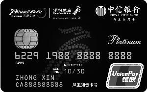"""中信银行携手深航发行""""凤凰知音""""联名信用卡"""