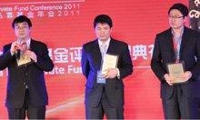第三届中国最佳私募基金年度新锐奖