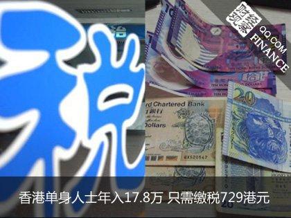 为啥香港个税这么低