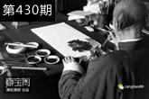 中国书画价格暴涨1亿倍,巨匠画作曾仅卖几毛钱!