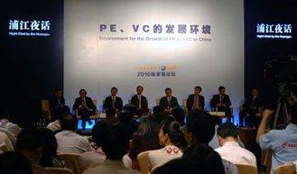 PE、VC的发展环境会场