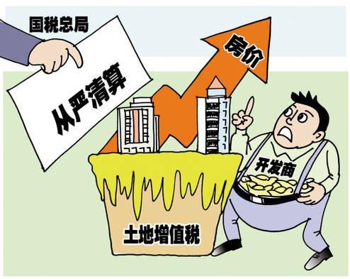 广州普通住宅土地增值税预征率至少上调至2%