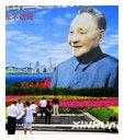 小平南巡讲话后 市场经济体制被正式写入党章和宪法