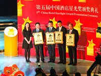 第五届中国酒店星光奖颁奖