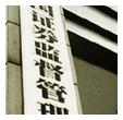 大量联办人进入证监会 李青原任国际司负责人