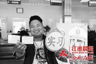 安徽发出首本自学直考驾照:34天拿证 只花10