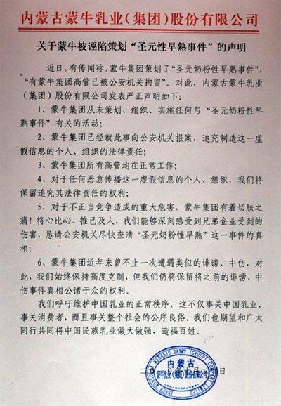 """蒙牛发表声明称未策划""""圣元性早熟""""事件(图)"""