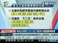 视频:西北五省区十二五经济主攻能源和投资