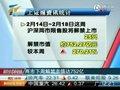 视频:两市下周解禁市值达752亿元