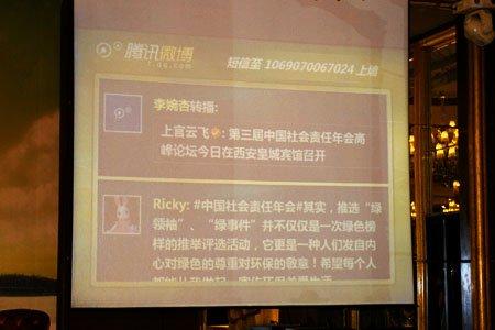 图文:腾讯微博现场上墙