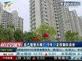 视频:房产税暂不推广 今年一定控制住房价