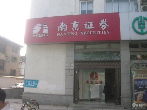 20年最具影响力证券公司候选——南京证券