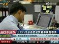 视频:五大行北京首套房贷利率优惠取消