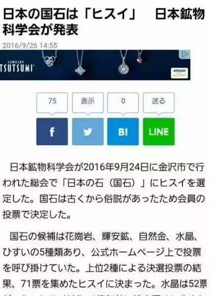 美国日本俄罗斯 竟然也产翡翠