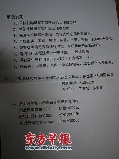 北京部分店家不满WiFi被监控选择下网