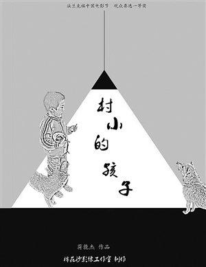 理财海报儿童手绘