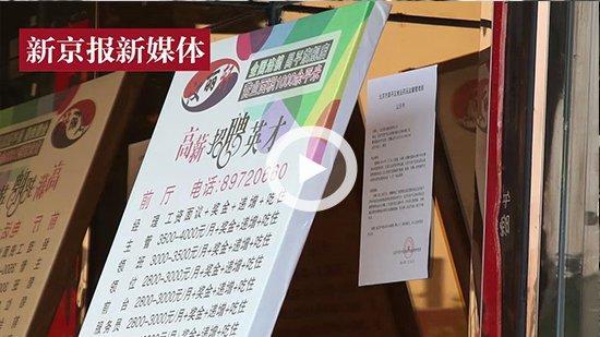 """汉丽轩""""口水肉""""烤肉店被整顿 故意遮挡公示书"""