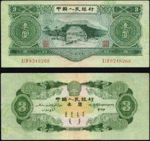 苏联印刷 1953年版3元面额纸币现值五万(图)