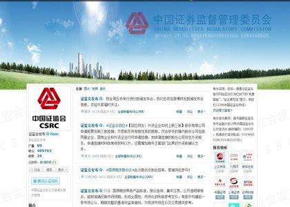 中国证监会官微@证监会发布 登录腾讯微博